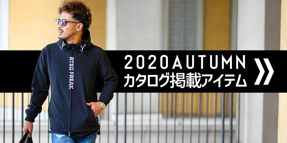 2020AUTUMNカタログ掲載アイテム.jpg