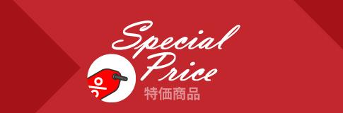 Special Price 特価商品